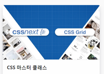 PostCSS 스터디 정리 ( 2주차 )