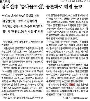 [171124] 박용진 의원 협의체 구성 제안···삼각산中 '콩나물교실', 공론화로 해결 물꼬