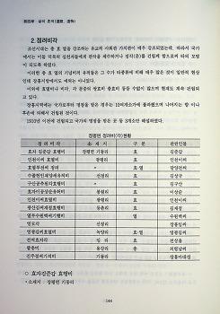[장평면지]제1편 총설_ 제4장 삶의 흔적(유적유물) 144p~164p
