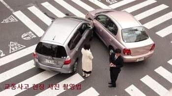 교통사고가 났을때 현장 사진 촬영법