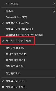 터치 키보드 메뉴를 이용한 윈도우즈10의 화상 키보드