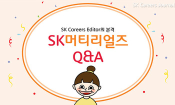 SK Careers Editor의 본격 SK머티리얼즈 Q&A!
