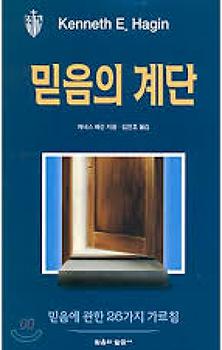 믿음의 계단, 케네스 해긴, 믿음의 말씀사, 2011