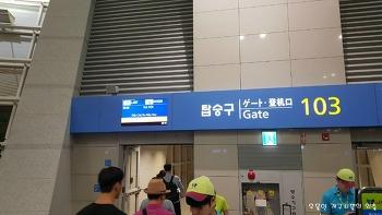 베트남 여행 출발 인천공항에서 하노이공항까지 시차적응 필요없다.
