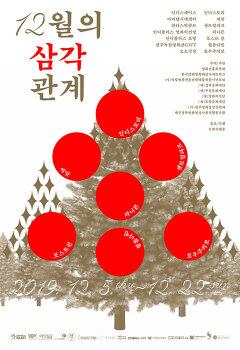 [12.21-22] 12월의 삼각관계