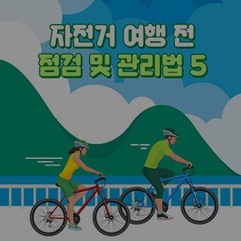 거리두기 유지하는 가을 자전거 여행, <자전거 점검 및 관리법>