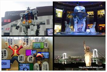 [일본여행] 도쿄 아이와 함께 하는 여행 도쿄 어린이 여행코스 추천