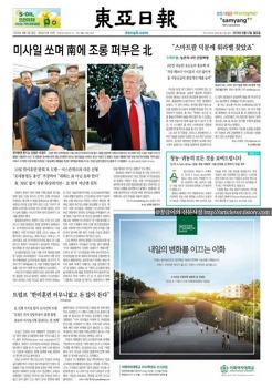 신문사설 2019년 8월 12일 월요일 - 북한의 대남 비난과 트럼프의 태도, 민간택지 아파트 분양가상한제, DHC·한국콜마의 막말과 시대착오적 행태, 대형마트 영업규제 재검토 요구