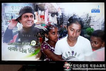 [EBS 글로벌 아빠찾아 삼만리]스리랑카에서 온 남매 2부 아빠는 나의 영웅