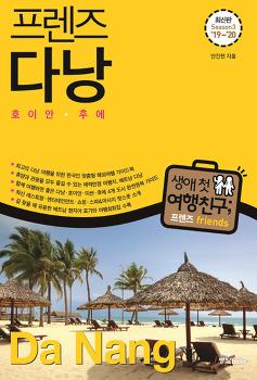 [프렌즈 다낭] 개정판 19~20