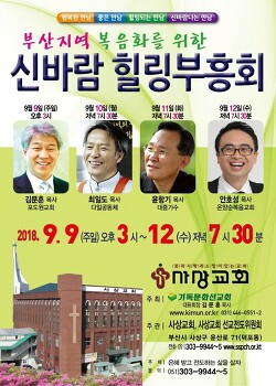 [9월 9일] 부산지역 복음화를 위한 신바람 힐링부흥회 - 사상교회