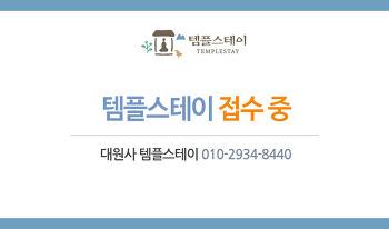 2019 템플스테이 참가 안내