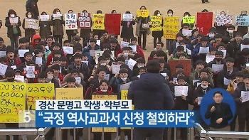 국정교과서 연구학교 반대한 교사 징계라니... ?