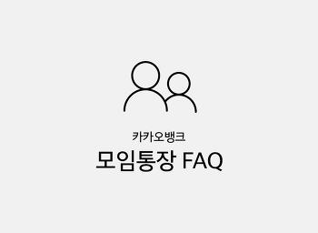 카카오뱅크 모임통장 FAQ