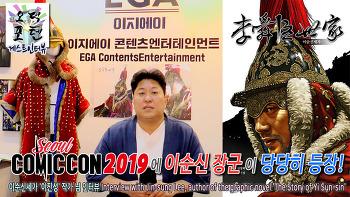 코믹콘 서울 2019에 이순신 장군이 당당히 등장!|이순신세가 '이진성' 작가 님 인터뷰