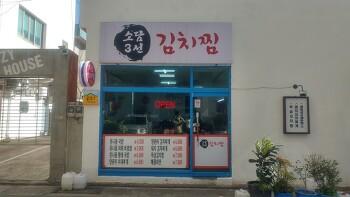 부산 부곡동 5 ~ 7천원대 한식집 - 소담 3선 김치찜