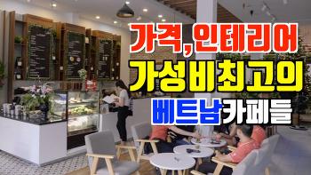 🇻🇳가성비 최고의 베트남 다낭 카페 2곳 | 베트남 연유커피 카페쓰어다