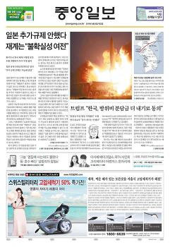 신문사설 2019년 8월 8일 목요일 - 한일 경제전쟁과 대응, 대학 구조조정 촉진 위한 '대학혁신 지원방안' 발표, 북한의 거듭된 미사일 도발