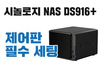 시놀로지 NAS 필수 네트워크 세팅방법 소개(DDNS,포트 및 라우터 구성 등)