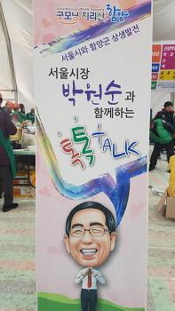 함양 곶감축제, 박원순 시장님과 함께..