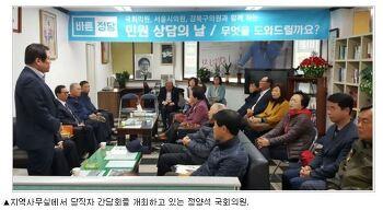 [브리핑] 정의당 강북구위원회, 정양석 의원 탈당 관련