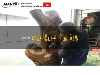 실전 통나무 목공예 배우기 : 안성시 목공예 통나무 조각 기초배우기(생활목공예,엔진톱공예, 나무조각공구, 통나무조각)