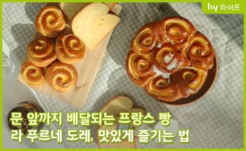 집콕하는 빵순이들 모여라! 문 앞까지 배달되는 프랑스빵, 라 푸르네 도레 맛있게 즐기는 법