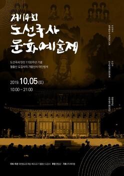 제14회 도선국사 문화예술제 행사안내 (10.5.토)