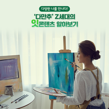 '다만추' Z세대가 열광하는 잇콘텐츠 4가지!