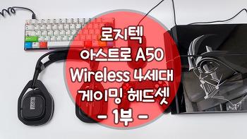 로지텍 아스트로 A50 Wireless 4세대 게이밍 헤드셋 -1부-
