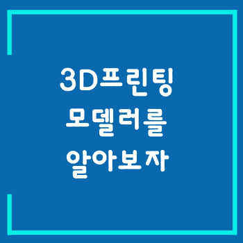 [3D프린터모델링]4차산업혁명 유망직업! 3D프린팅기술을 배우자! [서울/신촌/강남/인천/수원/대전/대구/광주/부산]