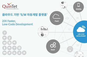 퀸텟시스템즈, 미래의 코딩 'SW 자동개발(로우코드)플랫폼' 앞세워 클라우드 사업 강화