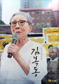 <김복동> 상영일정·인디토크