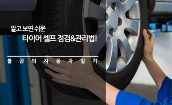 알고 보면 쉬운 자동차 타이어 셀프 점검&관리법!