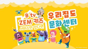 B tv ZEM 키즈 서비스만 있다면 우리집도 문화센터!