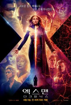 엑스맨: 다크 피닉스 ( X-Men: Dark Phoenix, 2019 ) 시사회