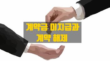 계약금 미지급에 따른 해제안내(계약금을 일부만 지급했을때 계약해제)