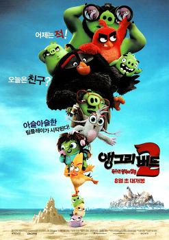 앵그리 버드 2: 독수리 왕국의 침공 시사회 (The Angry Birds Movie 2, 2019)