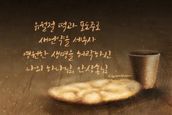 유월절을 통한 하나님의 희생과 축복에 감사드립니다.