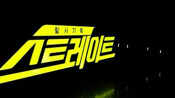 [스트레이트 66회] 추적, 검찰권력의 횡포