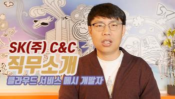 SK(주) C&C | 직무소개 영상 11편 [클라우드 서비스 메시 개발자]
