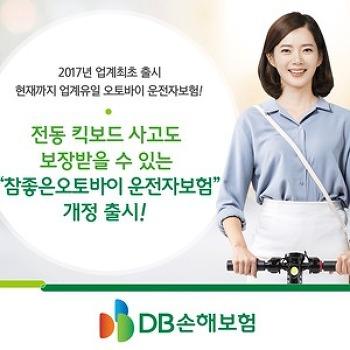 "DB손해보험, 전동 킥보드 사고도 보장받을 수 있는 ""참좋은오토바이 운전자보험"" 개정 출시"
