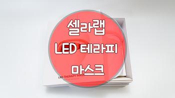 게이즈 샵 셀라랩 LED 테라피 마스크