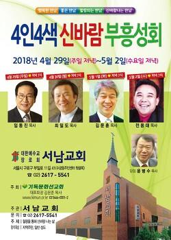 [4월 29일 ~ 5월 2일] 4인4색 신바람 부흥성회 - 서남교회