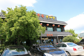 안성 평택 용이동에서 유명한 맛집 중국집 동춘옥