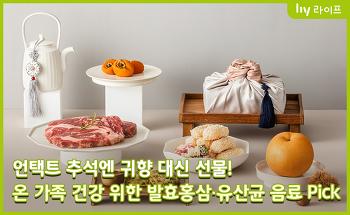 언택트 추석엔 귀향 대신 선물! 온라인 몰에서 온 가족 건강 위한 발효홍삼·유산균 음료 Pick