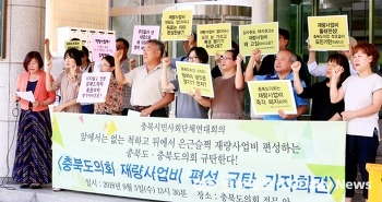 충북도의회 재량사업비 폐지하라