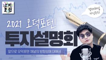 2021 오덕포텐 투자설명회