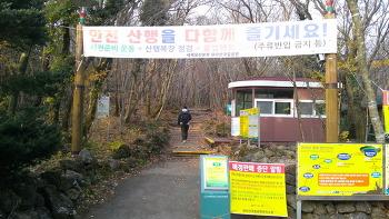 한라산 (성판악 탐방안내소 - 진달래밭 대피소 - 백록담 - 삼각봉 대피소 - 관음사지구 탐방지원센터)