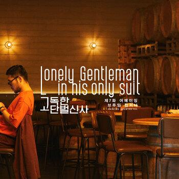 고독한 단벌신사 (LONELY GENTLEMAN IN HIS ONLY SUIT) : 제7화 어메이징 브루잉 컴퍼니